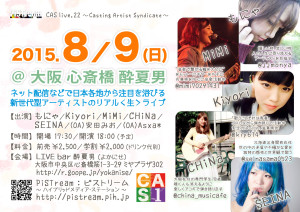 CAS live.22 〜Casting Artist Syndicate〜