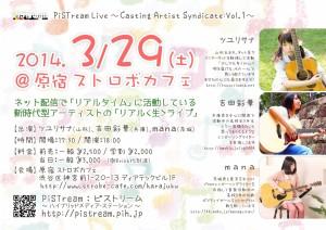 CAS live.1(140329)