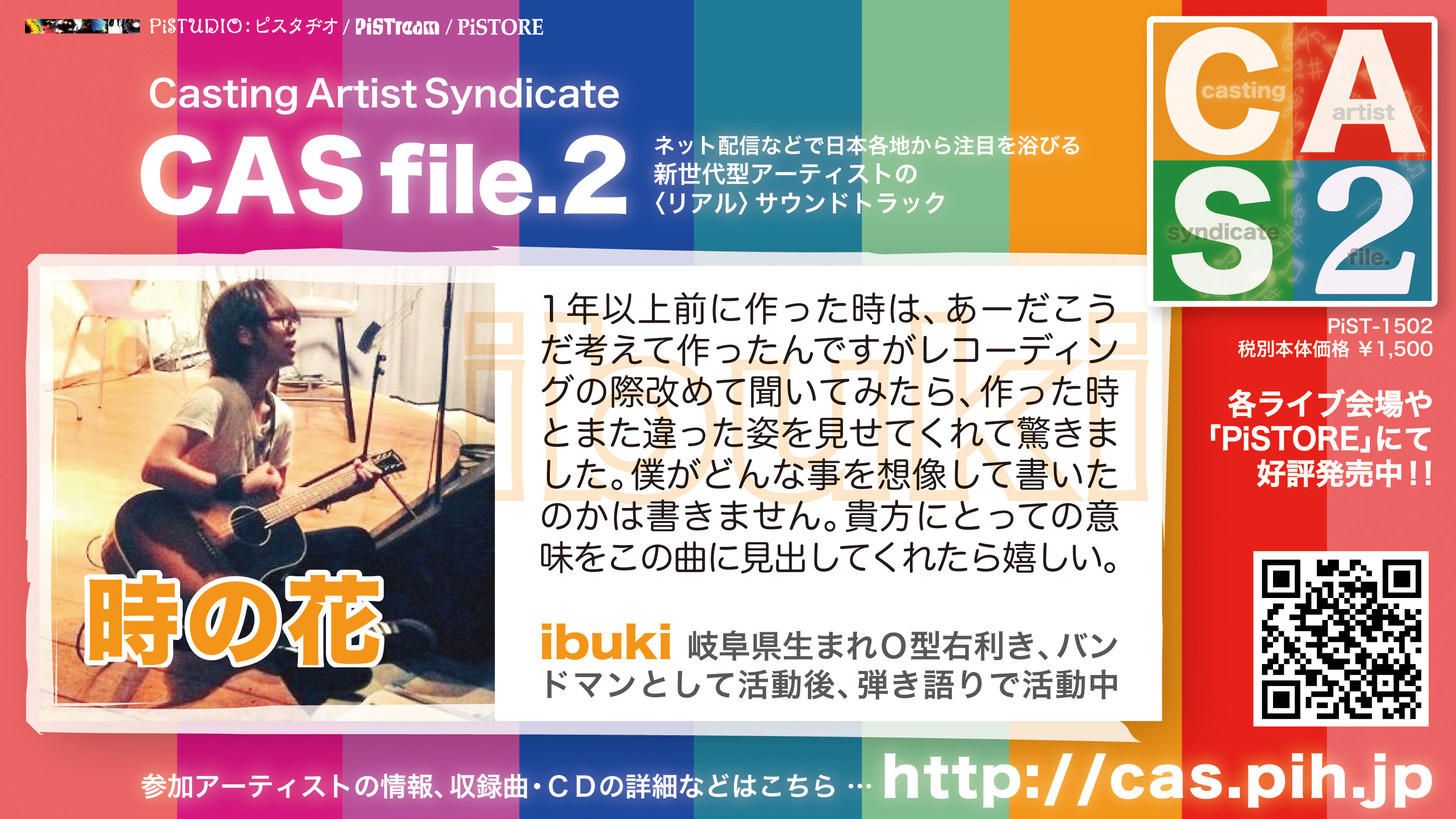 ibuki_色